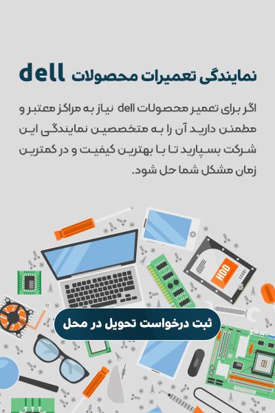 نمایندگی تعمیرات محصولات dell
