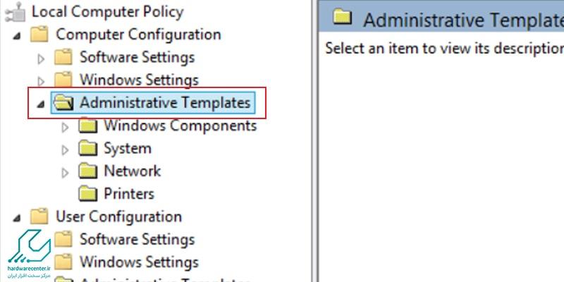 قسمت computer configuration، گزینه administrative templates