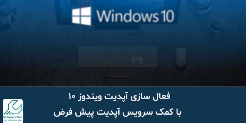 فعال سازی آپدیت ویندوز ۱۰ با کمک سرویس آپدیت پیش فرض