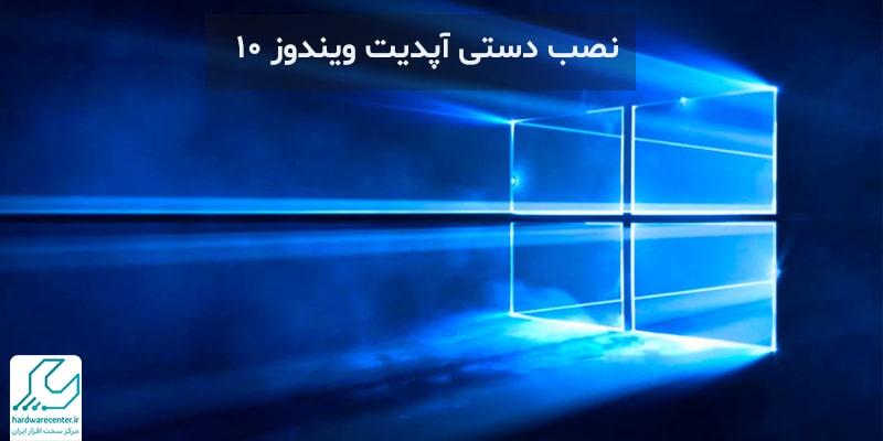 نصب دستی آپدیت ویندوز 10