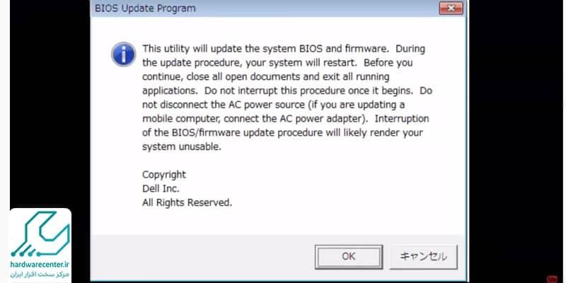 آپدیت BIOS لپ تاپ دل